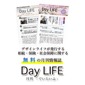 月刊Daylife