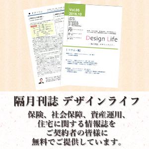 隔月刊誌デザインライフ