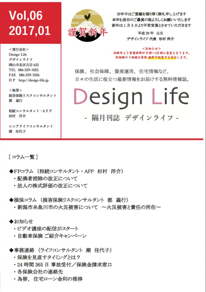 隔月刊誌デザインライフ 2017年1月号