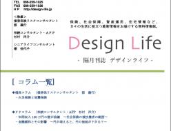 隔月刊誌デザインライフ10月号