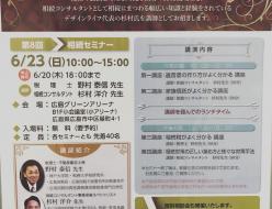 6-23-広島-相続セミナー