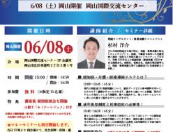 6-08-岡山-相続セミナー