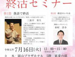 赤十字社岡山県支部 赤十字終活セミナー