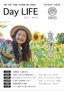 DayLife7月号-表紙